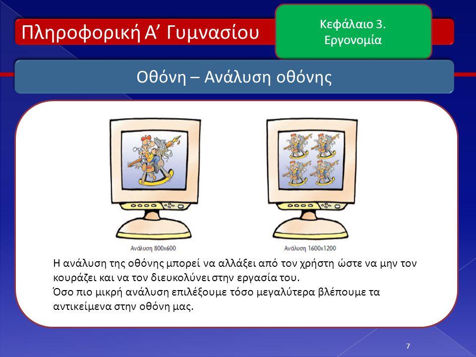 Πληροφορική Α' Γυμνασίου Κεφάλαιο 3. Εργονομία 8 Μέγεθος Οθόνης Μέγεθος οθόνης.