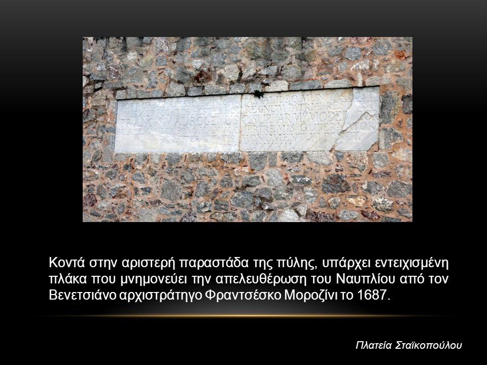 Κοντά στην αριστερή παραστάδα της πύλης, υπάρχει εντειχισμένη πλάκα που μνημονεύει την απελευθέρωση του Ναυπλίου από τον Βενετσιάνο αρχιστράτηγο Φραντ