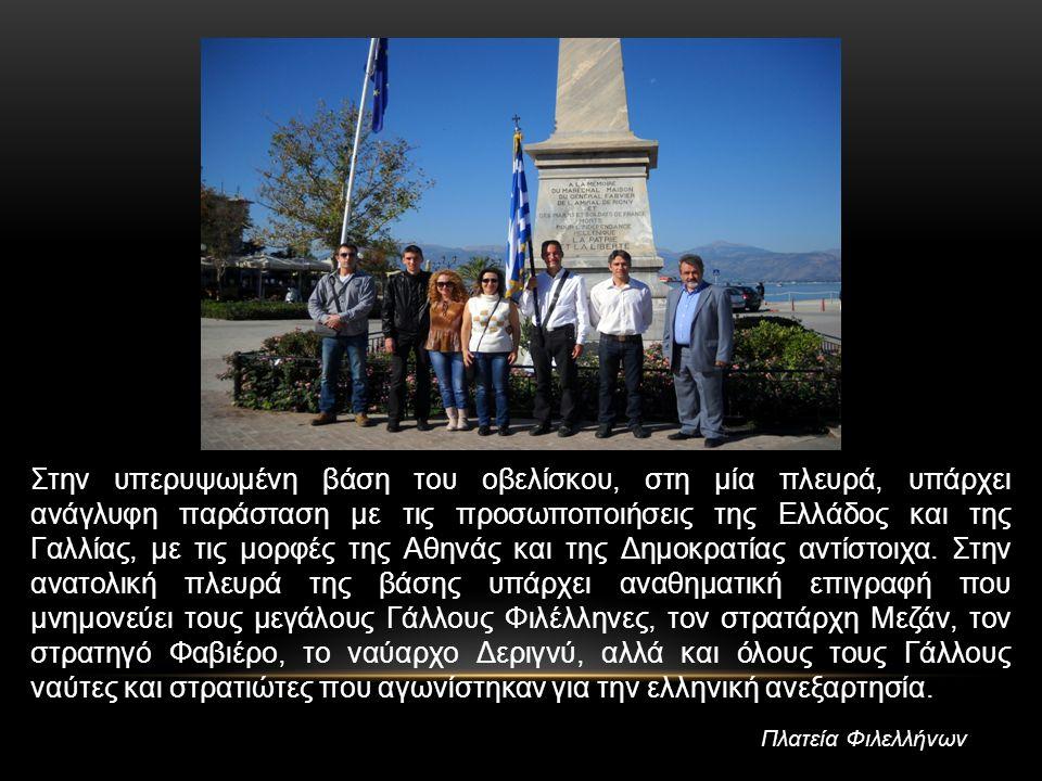 Στην υπερυψωμένη βάση του οβελίσκου, στη μία πλευρά, υπάρχει ανάγλυφη παράσταση με τις προσωποποιήσεις της Ελλάδος και της Γαλλίας, με τις μορφές της