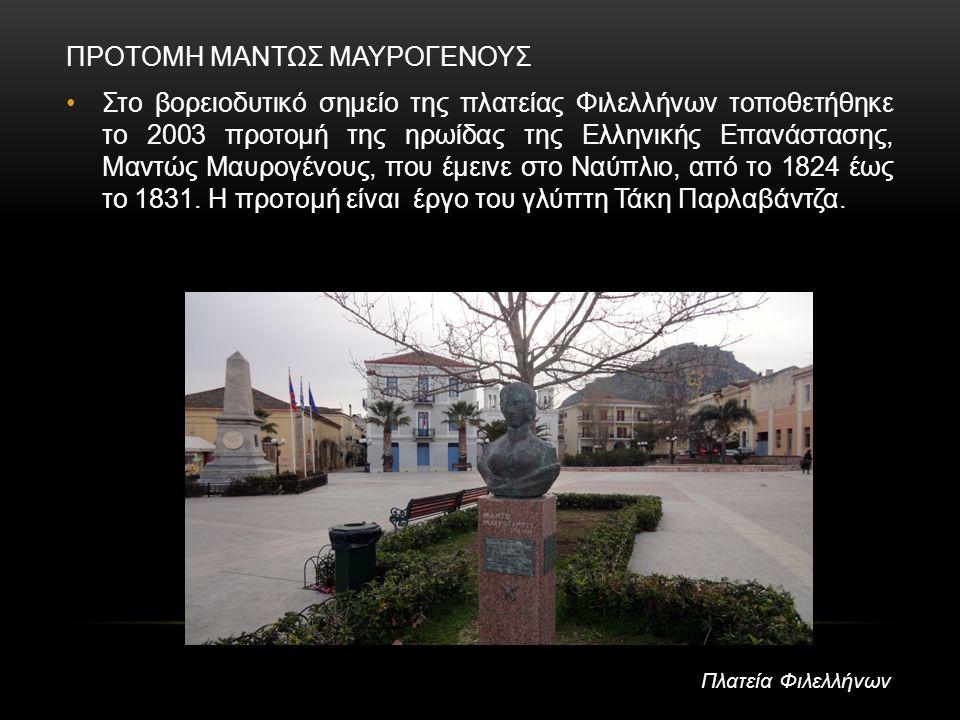 ΠΡΟΤΟΜΗ ΜΑΝΤΩΣ ΜΑΥΡΟΓΕΝΟΥΣ Στο βορειοδυτικό σημείο της πλατείας Φιλελλήνων τοποθετήθηκε το 2003 προτομή της ηρωίδας της Eλληνικής Eπανάστασης, Mαντώς