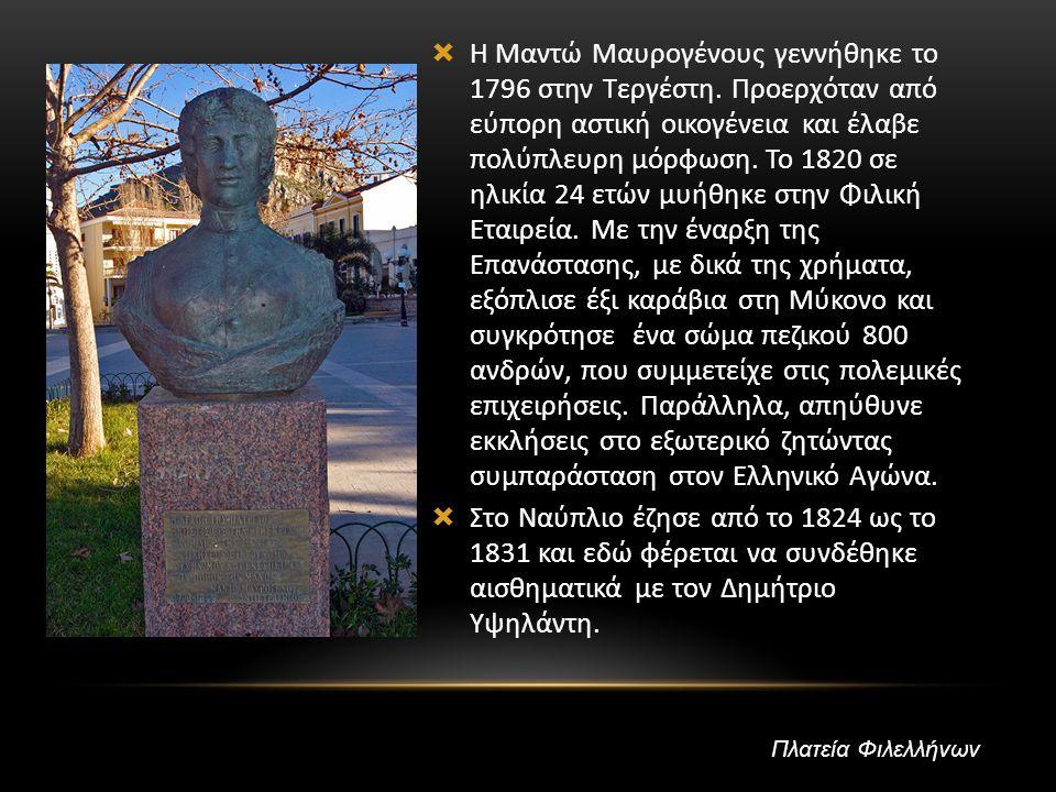  Η Μαντώ Μαυρογένους γεννήθηκε το 1796 στην Τεργέστη. Προερχόταν από εύπορη αστική οικογένεια και έλαβε πολύπλευρη μόρφωση. Το 1820 σε ηλικία 24 ετών