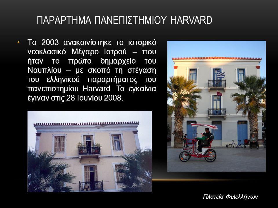ΠΑΡΑΡΤΗΜΑ ΠΑΝΕΠΙΣΤΗΜΙΟΥ HARVARD Tο 2003 ανακαινίστηκε το ιστορικό νεοκλασικό Μέγαρο Ιατρού – που ήταν το πρώτο δημαρχείο του Ναυπλίου – με σκοπό τη στ