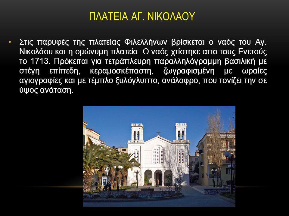 ΠΛΑΤΕΙΑ ΑΓ. ΝΙΚΟΛΑΟΥ Στις παρυφές της πλατείας Φιλελλήνων βρίσκεται ο ναός του Αγ. Νικολάου και η ομώνυμη πλατεία. Ο ναός χτίστηκε απο τους Ενετούς το