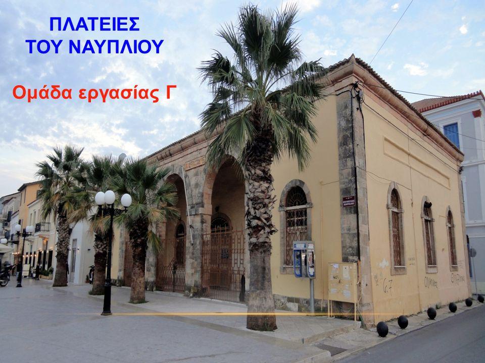 ΠΛΑΤΕΙΑ ΣΤΑΙΚΟΠΟΥΛΟΥ Η πλατεία διαμορφώθηκε κατά την περίοδο 1865-1920 και είναι αφιερωμένη στον εκπορθητή του Παλαμηδίου Στάικο Σταϊκόπουλο, ο ανδριάντας του οποίου βρίσκεται στην πλατεία και έχει φιλοτεχνηθεί από τον γλύπτη Νικόλα το 1966.