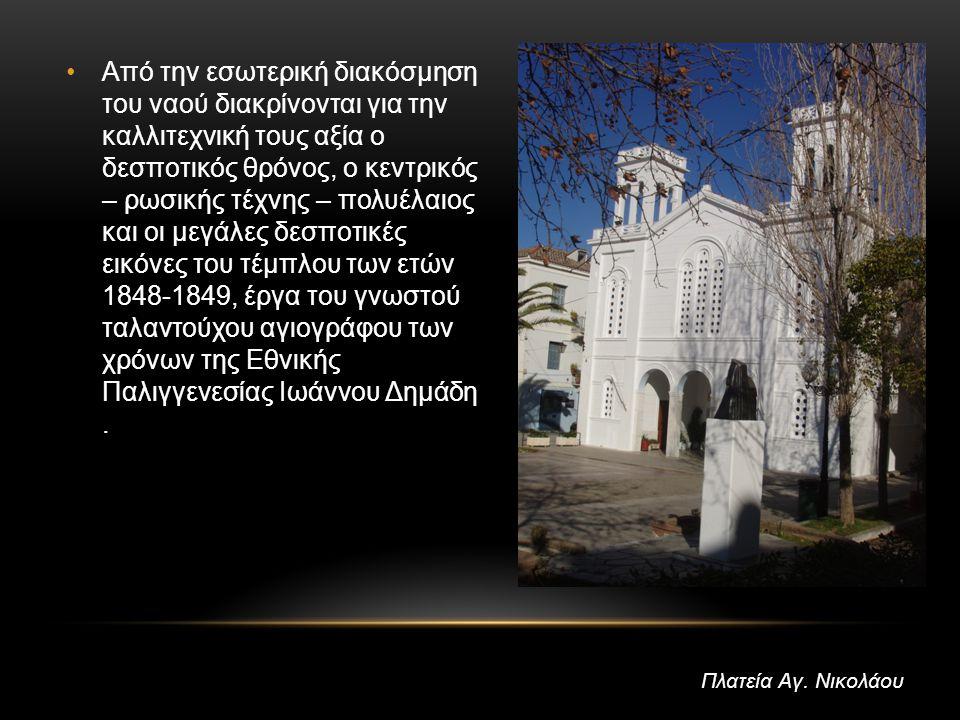 Από την εσωτερική διακόσμηση του ναού διακρίνονται για την καλλιτεχνική τους αξία ο δεσποτικός θρόνος, ο κεντρικός – ρωσικής τέχνης – πολυέλαιος και ο