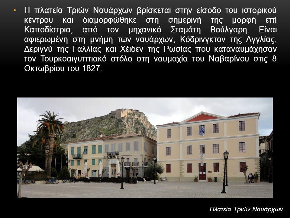Η πλατεία Τριών Ναυάρχων βρίσκεται στην είσοδο του ιστορικού κέντρου και διαμορφώθηκε στη σημερινή της μορφή επί Καποδίστρια, από τον μηχανικό Σταμάτη