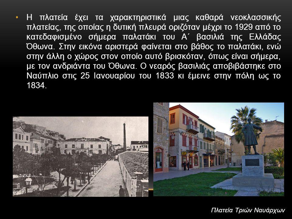 Η πλατεία έχει τα χαρακτηριστικά μιας καθαρά νεοκλασσικής πλατείας, της οποίας η δυτική πλευρά οριζόταν μέχρι το 1929 από το κατεδαφισμένο σήμερα παλα
