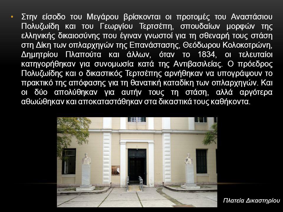 Στην είσοδο του Μεγάρου βρίσκονται οι προτομές του Αναστάσιου Πολυζωίδη και του Γεωργίου Τερτσέπη, σπουδαίων μορφών της ελληνικής δικαιοσύνης που έγιν