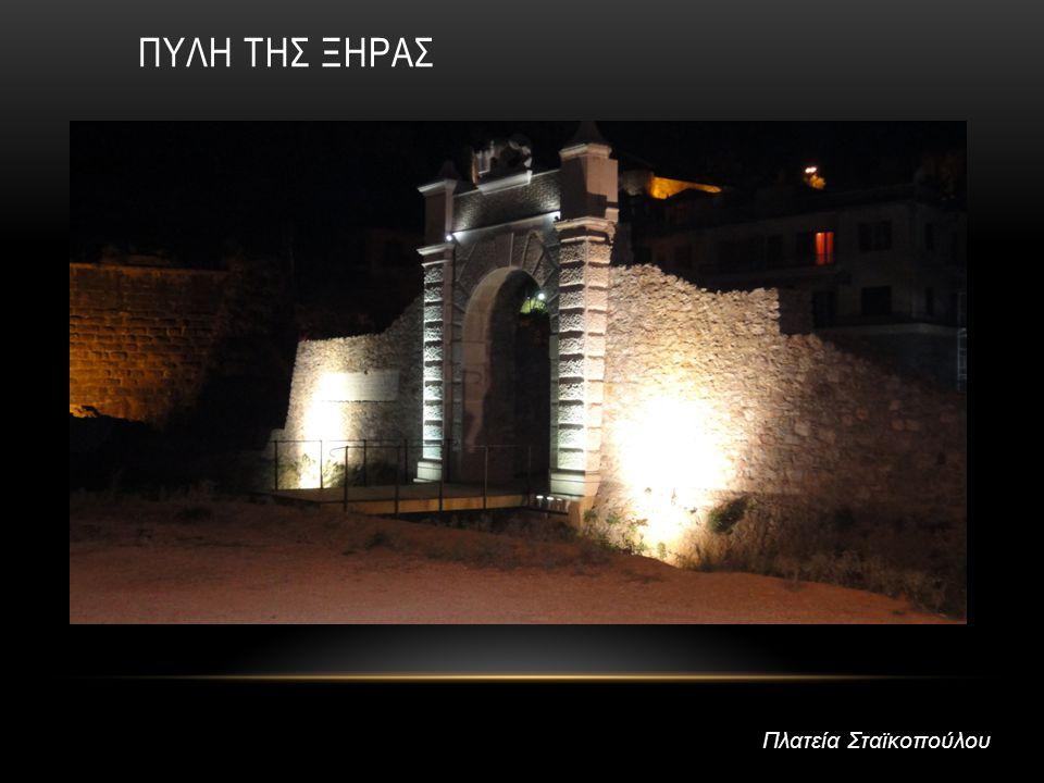 Κατασκευάστηκε το 1708 από τον Γάλλο μηχανικό Λασάλ και αντικατέστησε παλιότερη πύλη της Ά Ενετοκρατίας.
