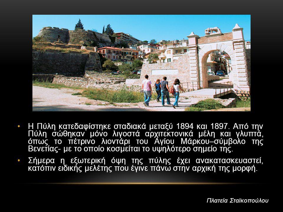 ΠΛΑΤΕΙΑ ΑΓ.ΝΙΚΟΛΑΟΥ Στις παρυφές της πλατείας Φιλελλήνων βρίσκεται ο ναός του Αγ.