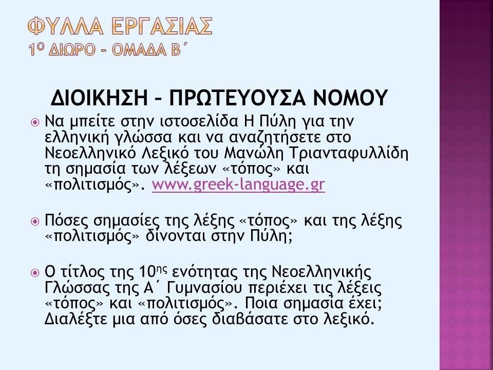 ΔΙΟΙΚΗΣΗ – ΠΡΩΤΕΥΟΥΣΑ ΝΟΜΟΥ  Να μπείτε στην ιστοσελίδα Η Πύλη για την ελληνική γλώσσα και να αναζητήσετε στο Νεοελληνικό Λεξικό του Μανώλη Τριανταφυλλίδη τη σημασία των λέξεων «τόπος» και «πολιτισμός».