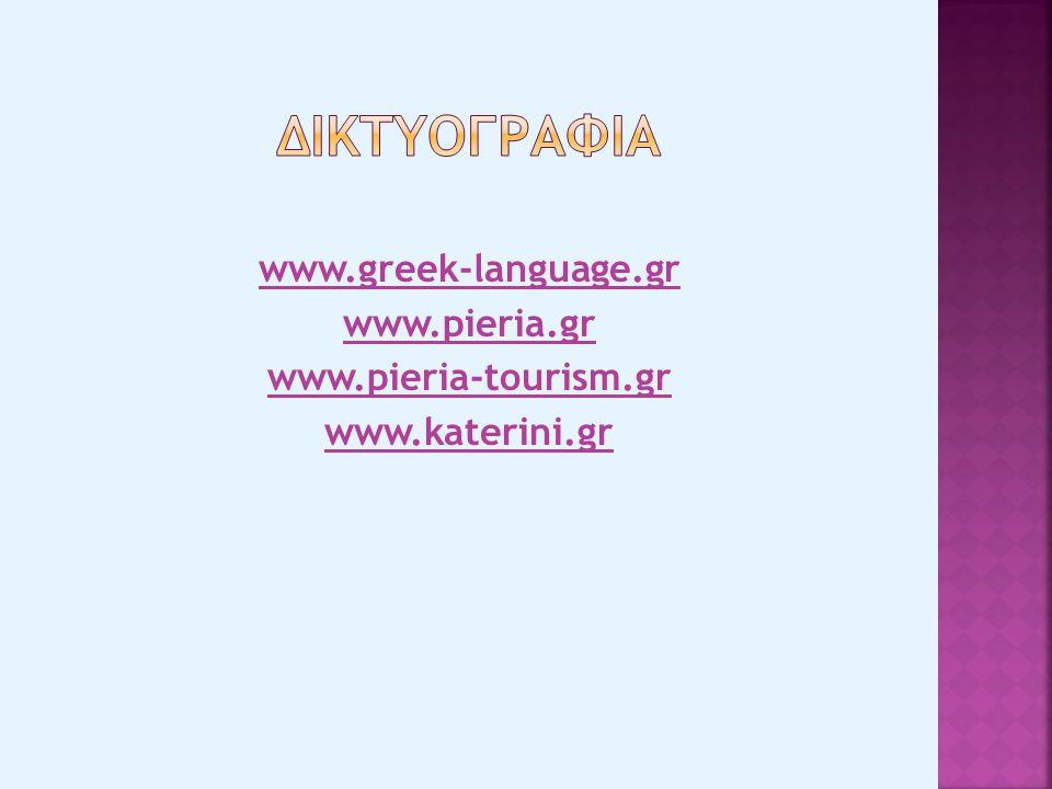 www.greek-language.gr www.pieria.gr www.pieria-tourism.gr www.katerini.gr