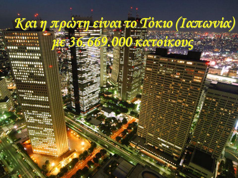 Δελχί (Ινδία) με 22.157.000 κατοίκους