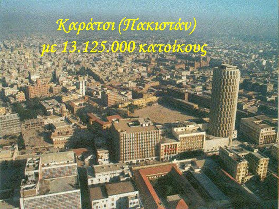 Μπουένος Άιρες (Αργεντινή) με 13.074.000 κατοίκους