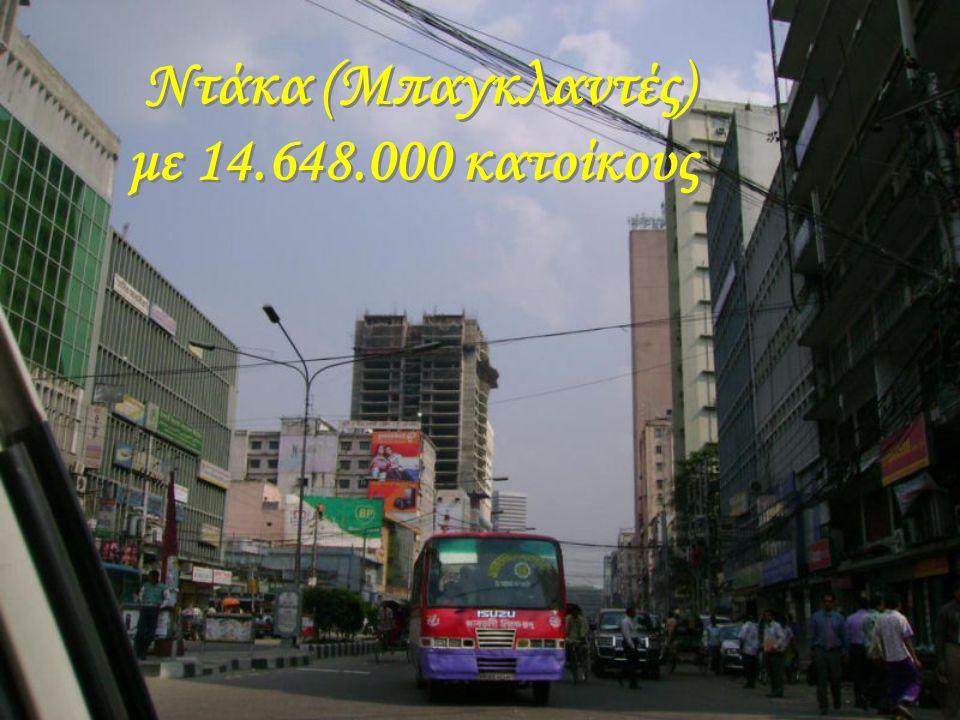 Καράτσι (Πακιστάν) με 13.125.000 κατοίκους