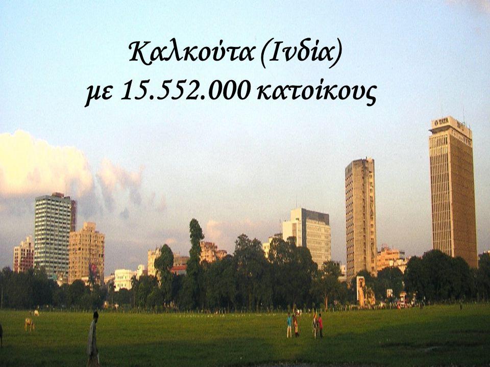 Ντάκα (Μπαγκλαντές) με 14.648.000 κατοίκους