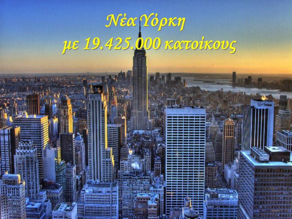 Σανγκάη (Κίνα) με 16.575.000 κατοίκους Η Κίνα έχει 1.300 εκατ.