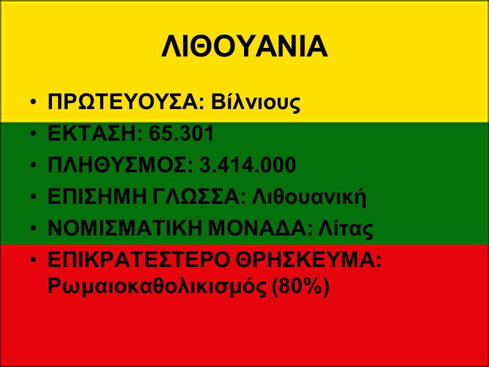 ΛΙΘΟΥΑΝΙΑ ΠΡΩΤΕΥΟΥΣΑ: Βίλνιους ΕΚΤΑΣΗ: 65.301 ΠΛΗΘΥΣΜΟΣ: 3.414.000 ΕΠΙΣΗΜΗ ΓΛΩΣΣΑ: Λιθουανική ΝΟΜΙΣΜΑΤΙΚΗ ΜΟΝΑΔΑ: Λίτας ΕΠΙΚΡΑΤΕΣΤΕΡΟ ΘΡΗΣΚΕΥΜΑ: Ρωμαι