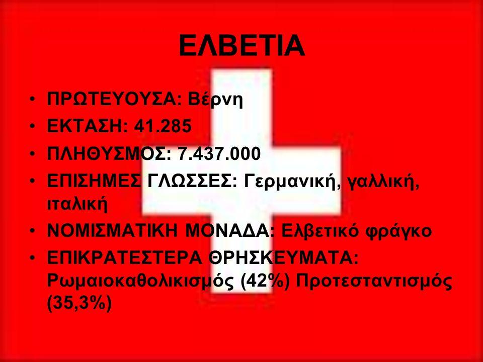 ΕΛΒΕΤΙΑ ΠΡΩΤΕΥΟΥΣΑ: Βέρνη ΕΚΤΑΣΗ: 41.285 ΠΛΗΘΥΣΜΟΣ: 7.437.000 ΕΠΙΣΗΜΕΣ ΓΛΩΣΣΕΣ: Γερμανική, γαλλική, ιταλική ΝΟΜΙΣΜΑΤΙΚΗ ΜΟΝΑΔΑ: Ελβετικό φράγκο ΕΠΙΚΡΑ