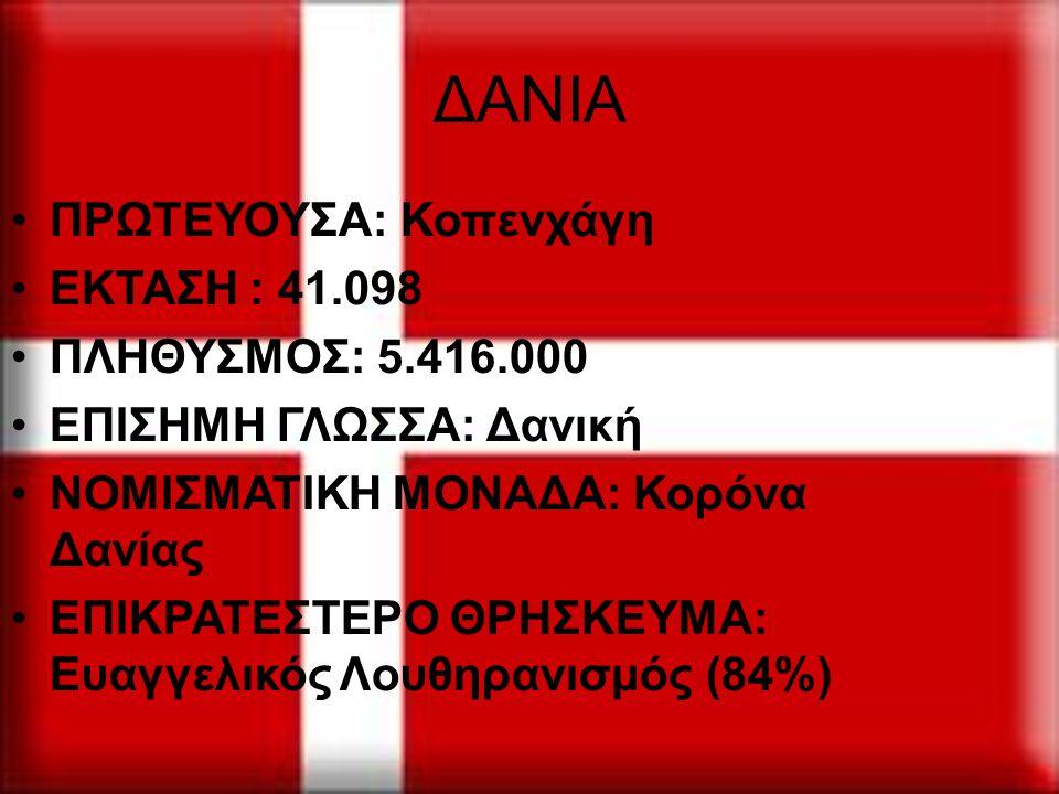 ΔΑΝΙΑ ΠΡΩΤΕΥΟΥΣΑ: Κοπενχάγη ΕΚΤΑΣΗ : 41.098 ΠΛΗΘΥΣΜΟΣ: 5.416.000 ΕΠΙΣΗΜΗ ΓΛΩΣΣΑ: Δανική ΝΟΜΙΣΜΑΤΙΚΗ ΜΟΝΑΔΑ: Κορόνα Δανίας ΕΠΙΚΡΑΤΕΣΤΕΡΟ ΘΡΗΣΚΕΥΜΑ: Ευα