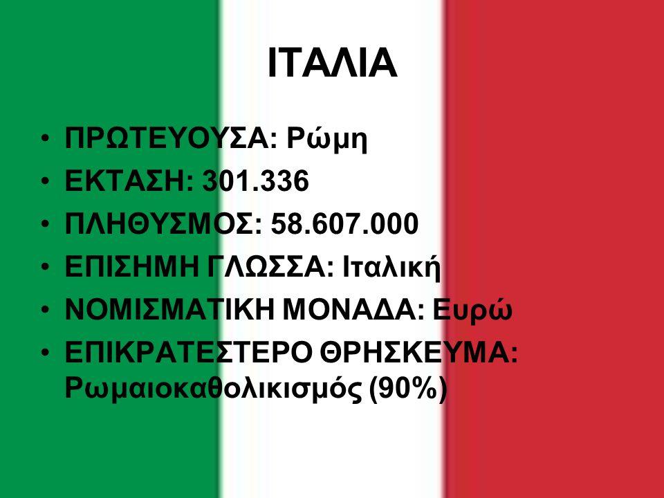 ΙΤΑΛΙΑ ΠΡΩΤΕΥΟΥΣΑ: Ρώμη ΕΚΤΑΣΗ: 301.336 ΠΛΗΘΥΣΜΟΣ: 58.607.000 ΕΠΙΣΗΜΗ ΓΛΩΣΣΑ: Ιταλική ΝΟΜΙΣΜΑΤΙΚΗ ΜΟΝΑΔΑ: Ευρώ ΕΠΙΚΡΑΤΕΣΤΕΡΟ ΘΡΗΣΚΕΥΜΑ: Ρωμαιοκαθολικι