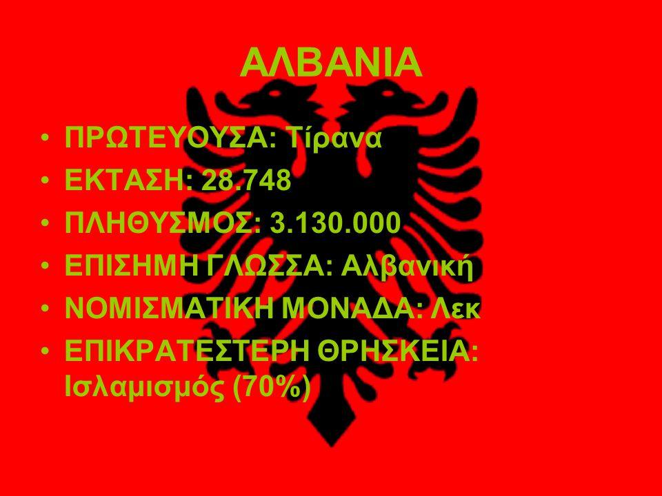 ΑΛΒΑΝΙΑ ΠΡΩΤΕΥΟΥΣΑ: Τίρανα ΕΚΤΑΣΗ: 28.748 ΠΛΗΘΥΣΜΟΣ: 3.130.000 ΕΠΙΣΗΜΗ ΓΛΩΣΣΑ: Αλβανική ΝΟΜΙΣΜΑΤΙΚΗ ΜΟΝΑΔΑ: Λεκ ΕΠΙΚΡΑΤΕΣΤΕΡΗ ΘΡΗΣΚΕΙΑ: Ισλαμισμός (70