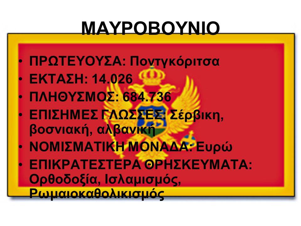 ΜΑΥΡΟΒΟΥΝΙΟ ΠΡΩΤΕΥΟΥΣΑ: Ποντγκόριτσα ΕΚΤΑΣΗ: 14.026 ΠΛΗΘΥΣΜΟΣ: 684.736 ΕΠΙΣΗΜΕΣ ΓΛΩΣΣΕΣ: Σέρβικη, βοσνιακή, αλβανική ΝΟΜΙΣΜΑΤΙΚΗ ΜΟΝΑΔΑ: Ευρώ ΕΠΙΚΡΑΤΕ