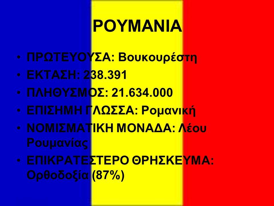 ΡΟΥΜΑΝΙΑ ΠΡΩΤΕΥΟΥΣΑ: Βουκουρέστη ΕΚΤΑΣΗ: 238.391 ΠΛΗΘΥΣΜΟΣ: 21.634.000 ΕΠΙΣΗΜΗ ΓΛΩΣΣΑ: Ρομανική ΝΟΜΙΣΜΑΤΙΚΗ ΜΟΝΑΔΑ: Λέου Ρουμανίας ΕΠΙΚΡΑΤΕΣΤΕΡΟ ΘΡΗΣΚ