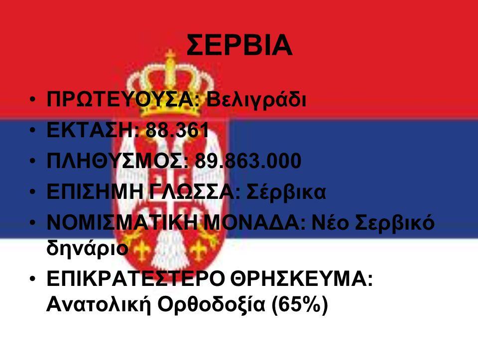 ΣΕΡΒΙΑ ΠΡΩΤΕΥΟΥΣΑ: Βελιγράδι ΕΚΤΑΣΗ: 88.361 ΠΛΗΘΥΣΜΟΣ: 89.863.000 ΕΠΙΣΗΜΗ ΓΛΩΣΣΑ: Σέρβικα ΝΟΜΙΣΜΑΤΙΚΗ ΜΟΝΑΔΑ: Νέο Σερβικό δηνάριο ΕΠΙΚΡΑΤΕΣΤΕΡΟ ΘΡΗΣΚΕ