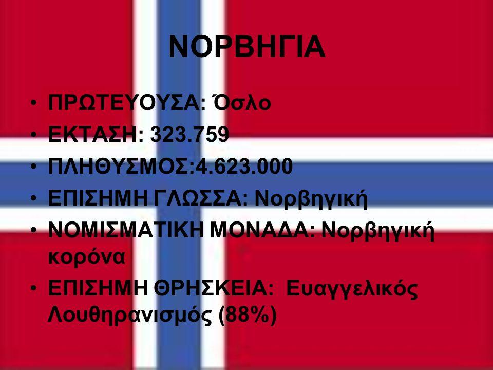 ΝΟΡΒΗΓΙΑ ΠΡΩΤΕΥΟΥΣΑ: Όσλο ΕΚΤΑΣΗ: 323.759 ΠΛΗΘΥΣΜΟΣ:4.623.000 ΕΠΙΣΗΜΗ ΓΛΩΣΣΑ: Νορβηγική ΝΟΜΙΣΜΑΤΙΚΗ ΜΟΝΑΔΑ: Νορβηγική κορόνα ΕΠΙΣΗΜΗ ΘΡΗΣΚΕΙΑ: Ευαγγελ