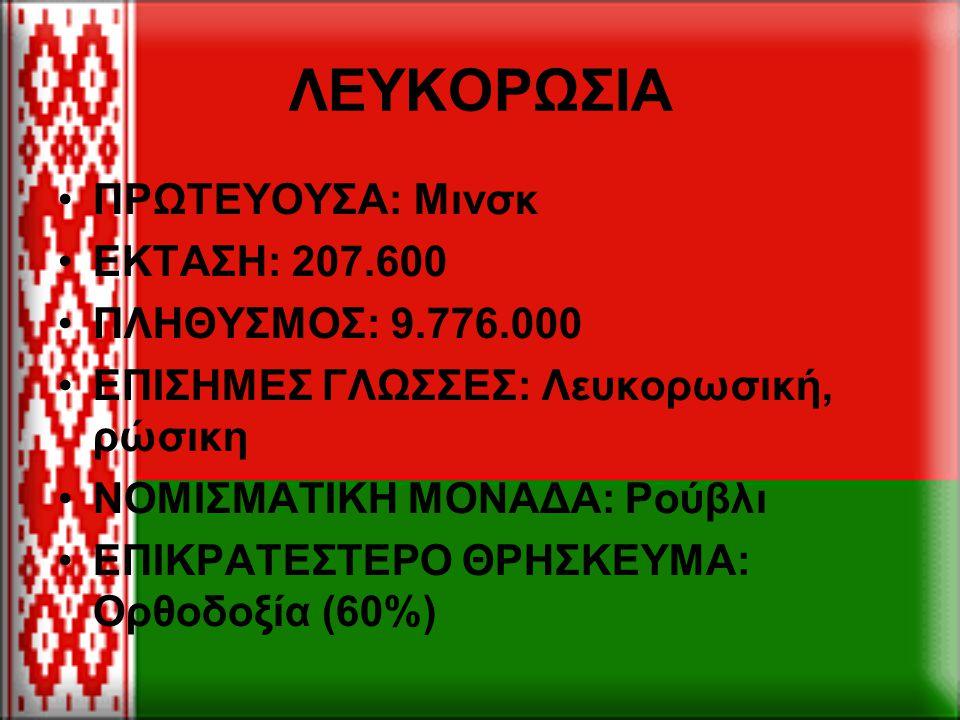 ΛΕΥΚΟΡΩΣΙΑ ΠΡΩΤΕΥΟΥΣΑ: Μινσκ ΕΚΤΑΣΗ: 207.600 ΠΛΗΘΥΣΜΟΣ: 9.776.000 ΕΠΙΣΗΜΕΣ ΓΛΩΣΣΕΣ: Λευκορωσική, ρώσικη ΝΟΜΙΣΜΑΤΙΚΗ ΜΟΝΑΔΑ: Ρούβλι ΕΠΙΚΡΑΤΕΣΤΕΡΟ ΘΡΗΣΚ