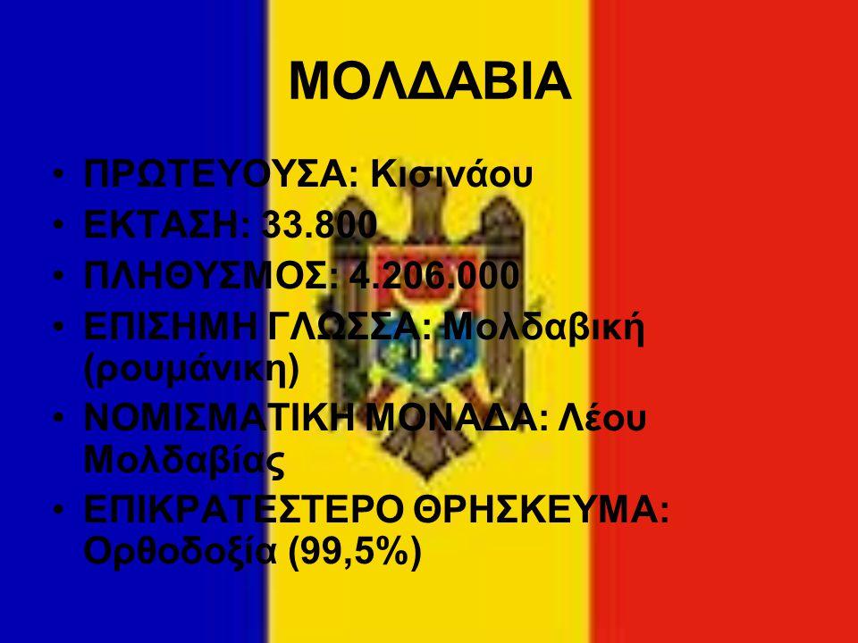 ΜΟΛΔΑΒΙΑ ΠΡΩΤΕΥΟΥΣΑ: Κισινάου ΕΚΤΑΣΗ: 33.800 ΠΛΗΘΥΣΜΟΣ: 4.206.000 ΕΠΙΣΗΜΗ ΓΛΩΣΣΑ: Μολδαβική (ρουμάνικη) ΝΟΜΙΣΜΑΤΙΚΗ ΜΟΝΑΔΑ: Λέου Μολδαβίας ΕΠΙΚΡΑΤΕΣΤΕ
