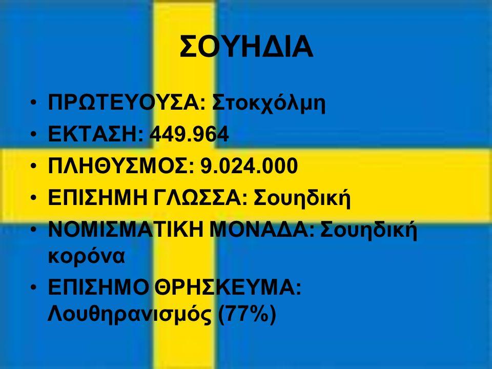 ΣΟΥΗΔΙΑ ΠΡΩΤΕΥΟΥΣΑ: Στοκχόλμη ΕΚΤΑΣΗ: 449.964 ΠΛΗΘΥΣΜΟΣ: 9.024.000 ΕΠΙΣΗΜΗ ΓΛΩΣΣΑ: Σουηδική ΝΟΜΙΣΜΑΤΙΚΗ ΜΟΝΑΔΑ: Σουηδική κορόνα ΕΠΙΣΗΜΟ ΘΡΗΣΚΕΥΜΑ: Λου
