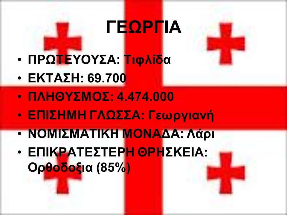 ΓΕΩΡΓΙΑ ΠΡΩΤΕΥΟΥΣΑ: Τιφλίδα ΕΚΤΑΣΗ: 69.700 ΠΛΗΘΥΣΜΟΣ: 4.474.000 ΕΠΙΣΗΜΗ ΓΛΩΣΣΑ: Γεωργιανή ΝΟΜΙΣΜΑΤΙΚΗ ΜΟΝΑΔΑ: Λάρι ΕΠΙΚΡΑΤΕΣΤΕΡΗ ΘΡΗΣΚΕΙΑ: Ορθοδοξια (