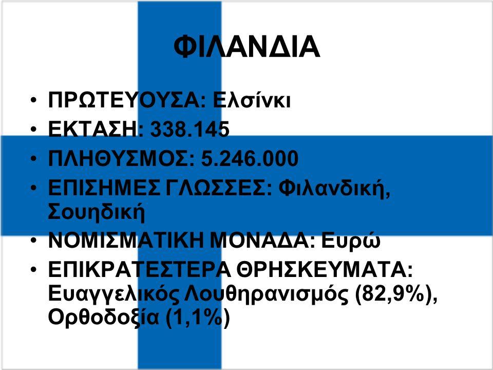 ΣΛΟΒΑΚΙΑ ΠΡΩΤΕΥΟΥΣΑ: Μπρατισλάβα ΕΚΤΑΣΗ: 88.361 ΠΛΗΘΥΣΜΟΣ: 5.387.000 ΕΠΙΣΗΜΗ ΓΛΩΣΣΑ: Σλαβακική ΝΟΜΙΣΜΑΤΙΚΗ ΜΟΝΑΔΑ: Κορόνα Σλοβακίας ΕΠΙΚΡΑΤΕΣΤΕΡΟ ΘΡΗΣΚΕΥΜΑ: Ρωμαιοκαθολικισμός (68,9%)
