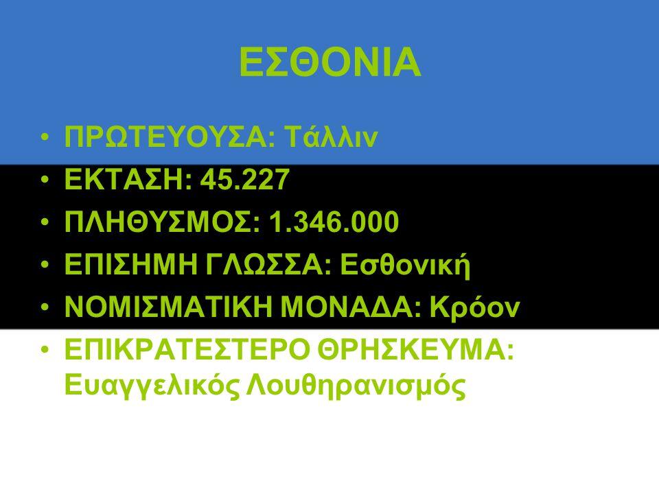 ΕΣΘΟΝΙΑ ΠΡΩΤΕΥΟΥΣΑ: Τάλλιν ΕΚΤΑΣΗ: 45.227 ΠΛΗΘΥΣΜΟΣ: 1.346.000 ΕΠΙΣΗΜΗ ΓΛΩΣΣΑ: Εσθονική ΝΟΜΙΣΜΑΤΙΚΗ ΜΟΝΑΔΑ: Κρόον ΕΠΙΚΡΑΤΕΣΤΕΡΟ ΘΡΗΣΚΕΥΜΑ: Ευαγγελικός