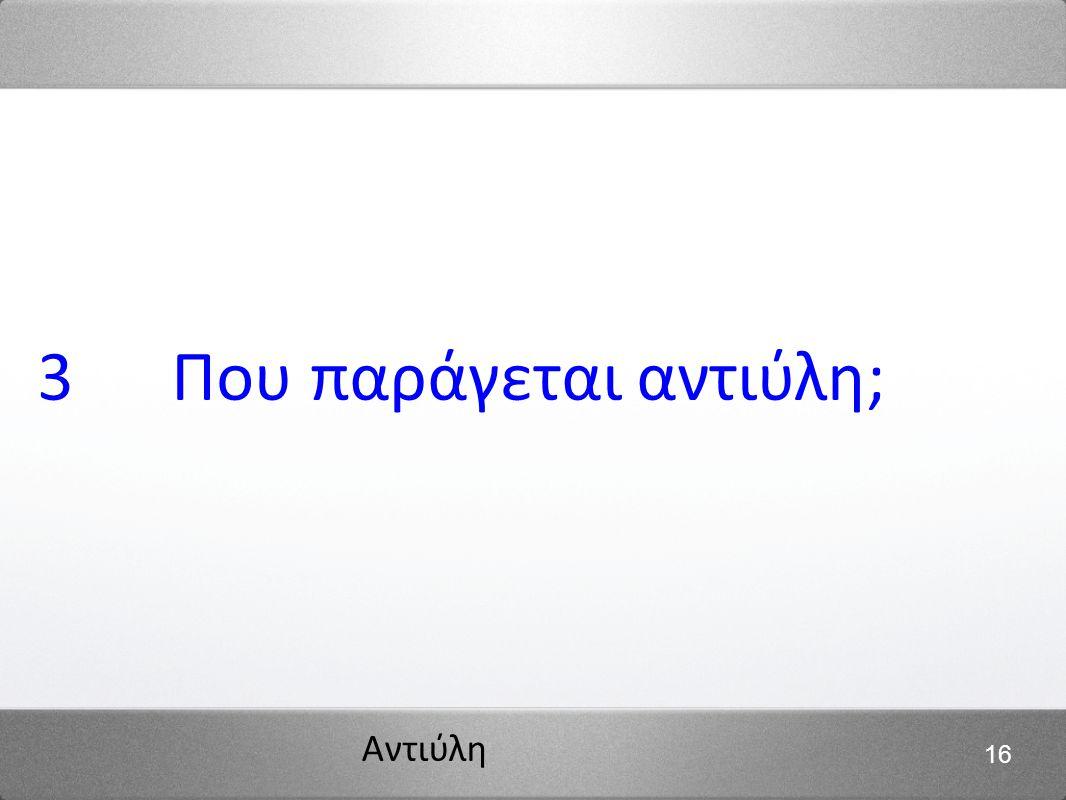 Αντιύλη 16 3 Πoυ παράγεται αντιύλη;