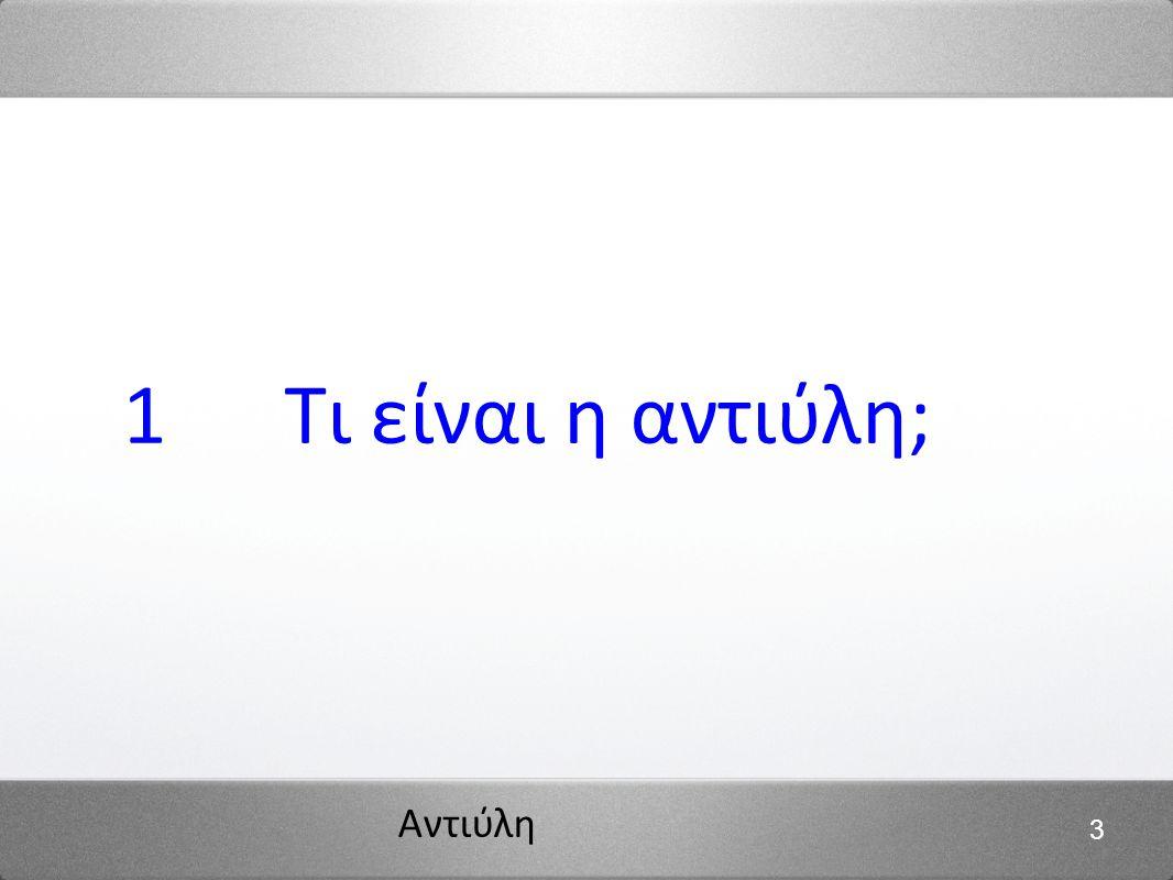 Αντιύλη 3 1 Τι είναι η αντιύλη;