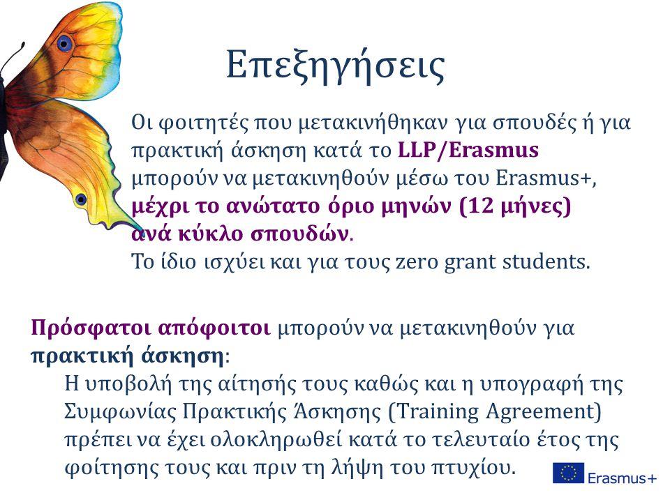 Επεξηγήσεις Οι φοιτητές που μετακινήθηκαν για σπουδές ή για πρακτική άσκηση κατά το LLP/Erasmus μπορούν να μετακινηθούν μέσω του Erasmus+, μέχρι το ανώτατο όριο μηνών (12 μήνες) ανά κύκλο σπουδών.