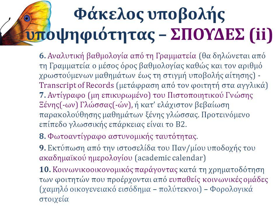 Φάκελος υποβολής υποψηφιότητας – ΣΠΟΥΔΕΣ (ii) 6.