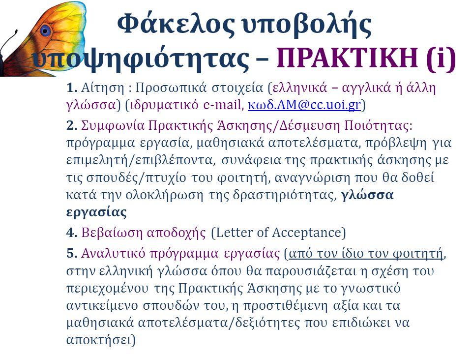 Φάκελος υποβολής υποψηφιότητας – ΠΡΑΚΤΙΚΗ (i) 1.