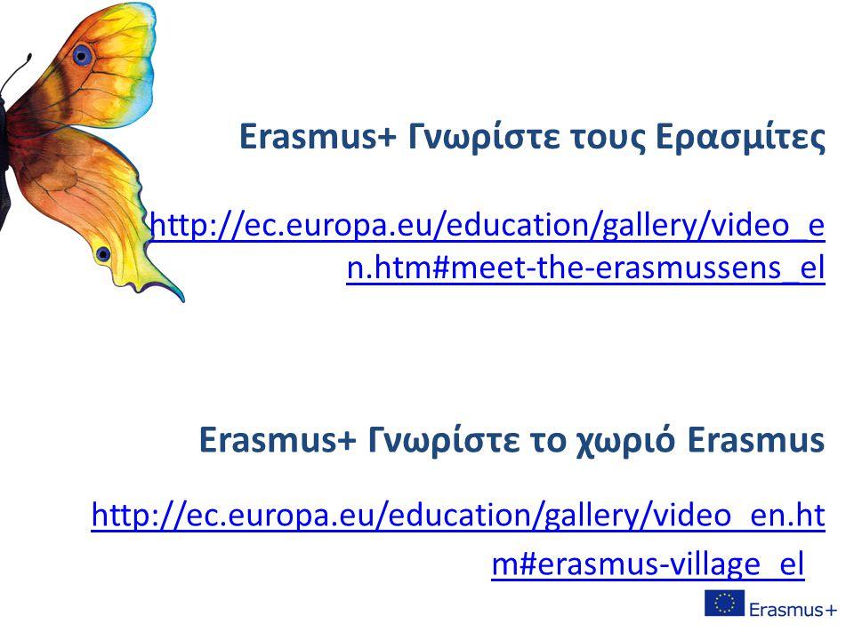 Erasmus+ Γνωρίστε τους Ερασμίτες http://ec.europa.eu/education/gallery/video_e n.htm#meet-the-erasmussens_el http://ec.europa.eu/education/gallery/video_e n.htm#meet-the-erasmussens_el Erasmus+ Γνωρίστε το χωριό Erasmus http://ec.europa.eu/education/gallery/video_en.ht m#erasmus-village_el http://ec.europa.eu/education/gallery/video_en.ht m#erasmus-village_el