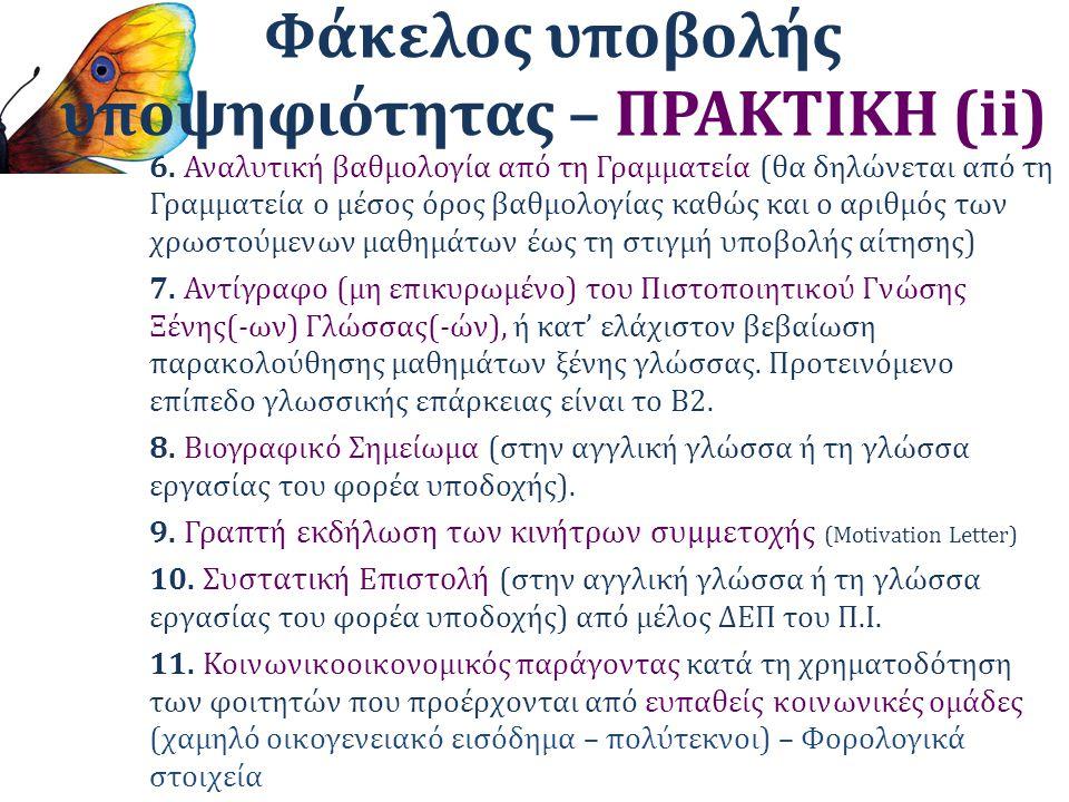 Φάκελος υποβολής υποψηφιότητας – ΠΡΑΚΤΙΚΗ (ii) 6.
