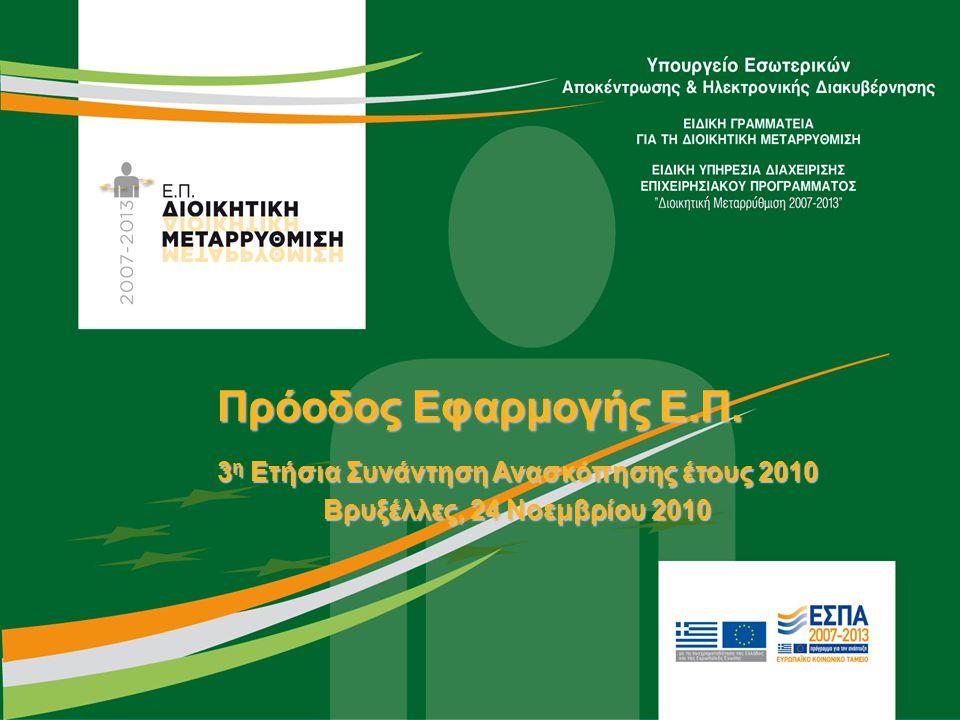 3 η Ετήσια Συνάντηση Ανασκόπησης έτους 2010 Βρυξέλλες, 24 Νοεμβρίου 2010 Πρόοδος Εφαρμογής Ε.Π.