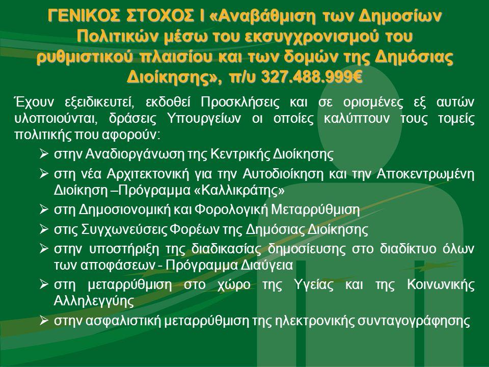 ΓΕΝΙΚΟΣ ΣΤΟΧΟΣ IΙ «Ανάπτυξη του ανθρώπινου δυναμικού της Δημόσιας Διοίκησης», π/υ 213.271.002€ Ποιοτικά στοιχεία ενεργοποίησης έως 31-12-2010: τέσσερα (4) Έργα-σημαία του Γενικού στόχου τρεις (3) δείκτες εκροής σε ενταγμένα έργα ποσοστό ενεργοποίησης Γ.Σ.
