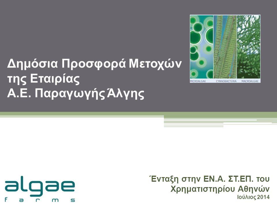 Η Algae Farms (Hellas) δραστηριοποιείται στην καλλιέργεια μικροφυκών ( άλγης ), με σκοπό την παραγωγή βιομάζας ως εναλλακτικό καύσιμο.