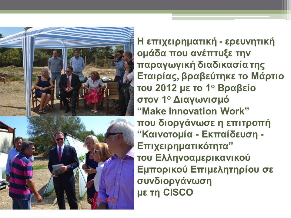 Η επιχειρηματική - ερευνητική ομάδα που ανέπτυξε την παραγωγική διαδικασία της Εταιρίας, βραβεύτηκε το Μάρτιο του 2012 με το 1 ο Βραβείο στον 1 ο Διαγ