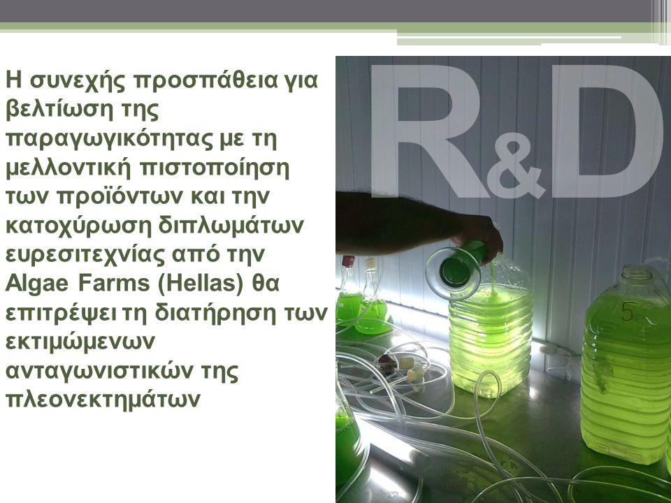 Η συνεχής προσπάθεια για βελτίωση της παραγωγικότητας με τη μελλοντική πιστοποίηση των προϊόντων και την κατοχύρωση διπλωμάτων ευρεσιτεχνίας από την A