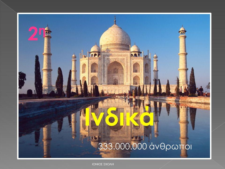 2η2η Ινδικά 333.000.000 άνθρωποι ΙΟΝΙΟΣ ΣΧΟΛΗ