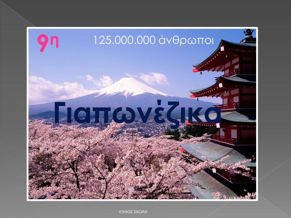 9η9η Γιαπωνέζικα 125.000.000 άνθρωποι ΙΟΝΙΟΣ ΣΧΟΛΗ